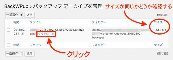 BackWPUpでwordpressをバックアップ