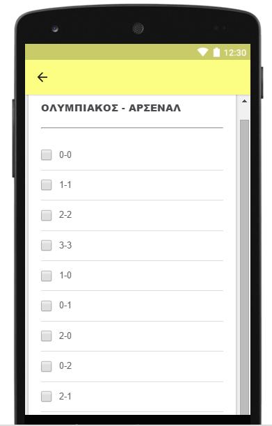 Στοίχημα Chat - στιγμιότυπο οθόνης