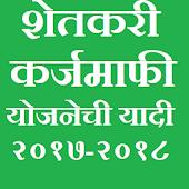 Tải Shetkari Karjmafi Yojana 2017 miễn phí