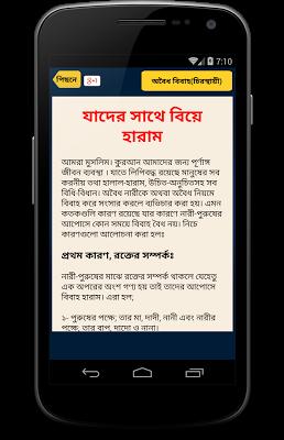 নিকাহ নামাঃ ইসলামে বিয়ে bibaho - screenshot