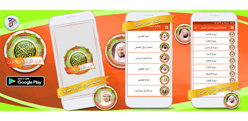 القرآن الكريم بأصوات ذهبية app (apk) free download for Android/PC/Windows screenshot
