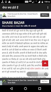 Share Bazaar Me Invest Kaise Kare - náhled