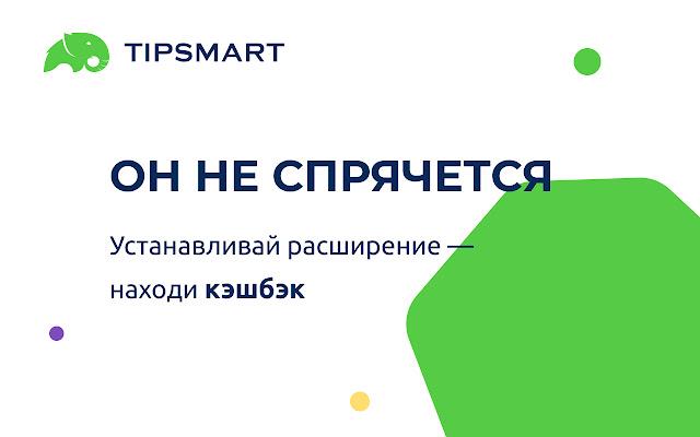 TIPSMART — кэшбэк-сервис
