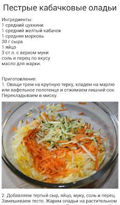 Блюдо за 30 минут Рецепты - screenshot