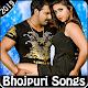 Download Bhojpuri Songs: Bhojpuri Video Song, Bhojpuri Gana For PC Windows and Mac