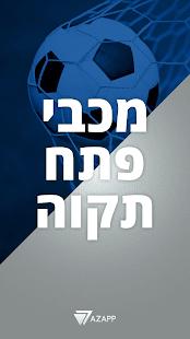 חדשות מכבי פתח תקווה - AzApp - náhled