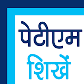 पेटीएम शिखें - Learn Paytm