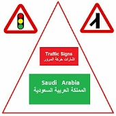 Traffic Signs Saudi Arabia