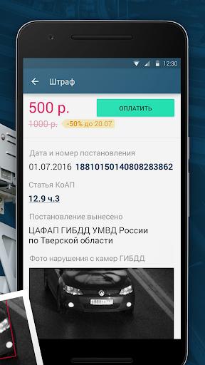 Штрафы ПДД 2018 - штрафы ГИБДД app (apk) free download for Android/PC/Windows screenshot