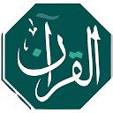 سورة البقرة بصوت الشيخ أحمد العجمي بدون نت icon