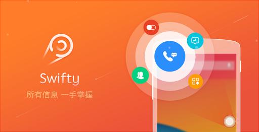 Swifty iSwipe - 桌面 加速