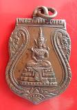 เหรียญพระรัตนะตรัย หลวงพ่อแฉ่ง วัดบางพัง ปี2495 จ.นนทบุรี