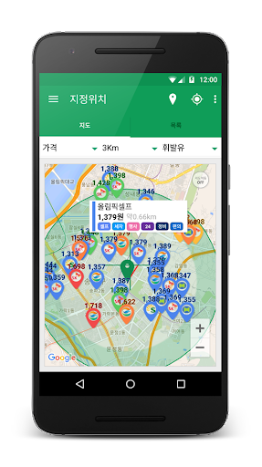 玩免費遊戲APP|下載주유9(주유소/충전소 가격비교, 불법주유소 알림) app不用錢|硬是要APP