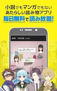 ストリエ-毎日無料で読み放題!人気小説や話題の漫画作品も登場 screenshot 0