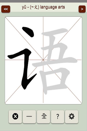 Ni Wo Ta 2 写字