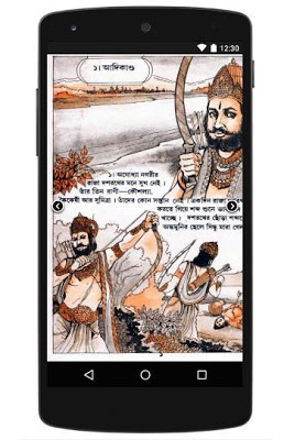 Bengali Ramayan - Amazing HD - screenshot