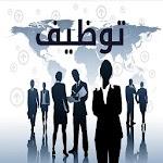 توظيف في الجزائر 2018 2.0