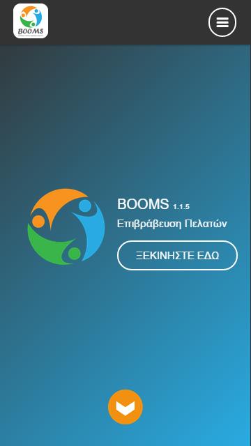 BOOMS - στιγμιότυπο οθόνης