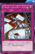 アタック・リフレクター・ユニット