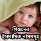 Child Name BD অর্থসহ শিশুদের সুন্দর সুন্দর নাম for PC Windows 10/8/7