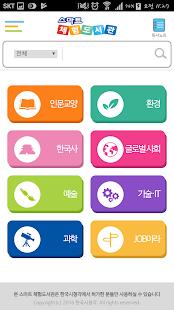 스마트 체험도서관 KOEDU - náhled