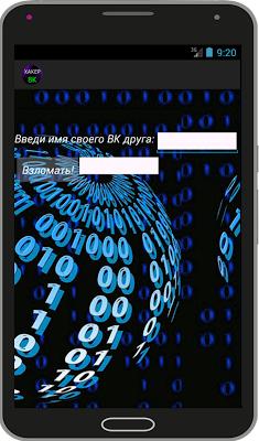 Хакер ВК Взлом Симулятор - screenshot