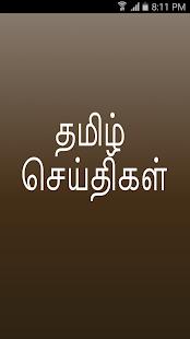 தமிழ் செய்திகள் - náhled
