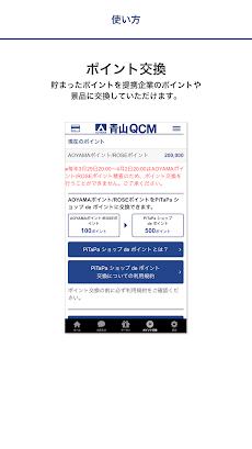 青山QCMアプリのおすすめ画像5