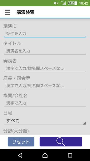 無料书籍Appのコンクリート工学年次大会 2016(博多)|HotApp4Game