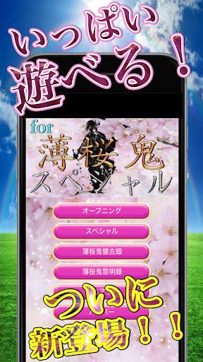 スーパーマニアッククイズゲームfor薄桜鬼スペシャル