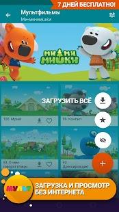Мульт - детские мультфильмы - náhled