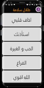 Talal Salama New songs - náhled