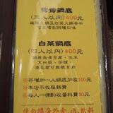 吳記麻辣火鍋(八德店)