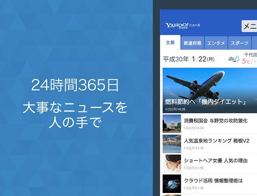 Yahoo!u30cbu30e5u30fcu30b9 u30a2u30d7u30ea for u30b7u30f3u30d7u30ebu30b9u30deu30db 2.1.301 PC u7528 1