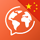 Learn Chinese with Mondly apk