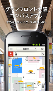 GRAND FRONT OSAKA COMPATH- screenshot thumbnail