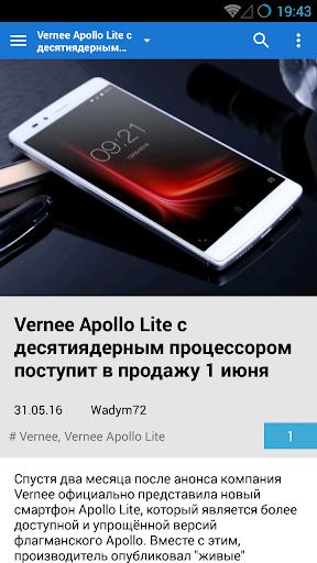 4PDA 1.7.3 screenshots 3