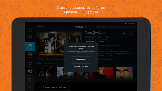 Интерактивное ТВ screenshot 10