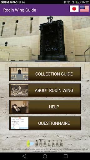 玩免費遊戲APP|下載Rodin Wing Guide app不用錢|硬是要APP