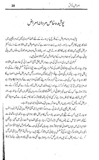 Amraz-e-Khas aur Ilaaj screenshot