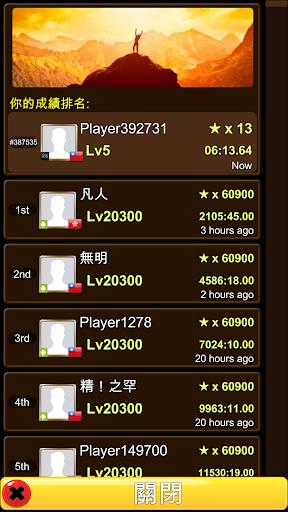 u6210u8a9eu63a5u9f8d-u586bu586bu770b 1.0 screenshots 8