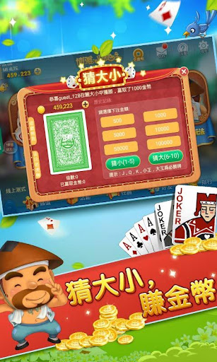 博雅鬥地主-最優撲克遊戲