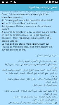 ... قصص فرنسية مترجمة للعربية 2018 poster ...