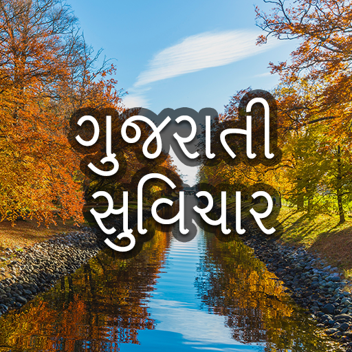 Gujarati Good Morning Message ગજરત સવચર Apps