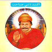 Akhand Dhuni Sahib
