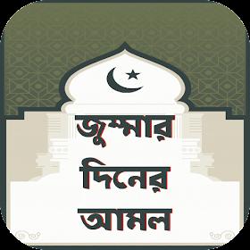 জুম্মার দিনের আমল- Jumma's day work