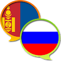 Russian Mongolian Dictionary F APK for Bluestacks
