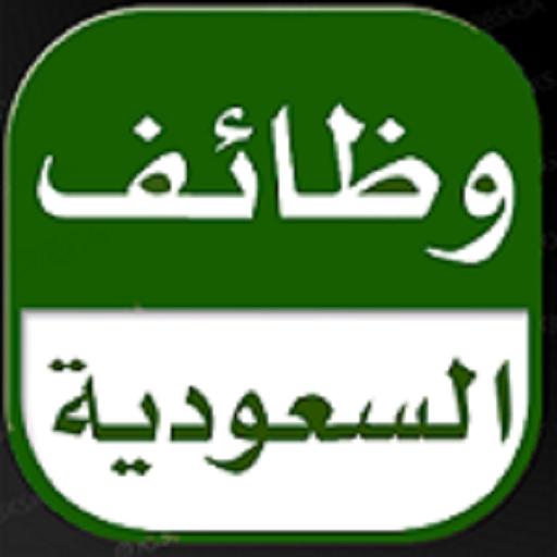وظائف السعودية 2018