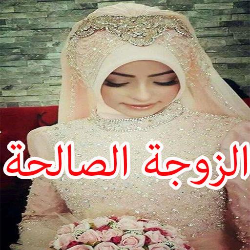 مواصفات الزوجة الصالحة