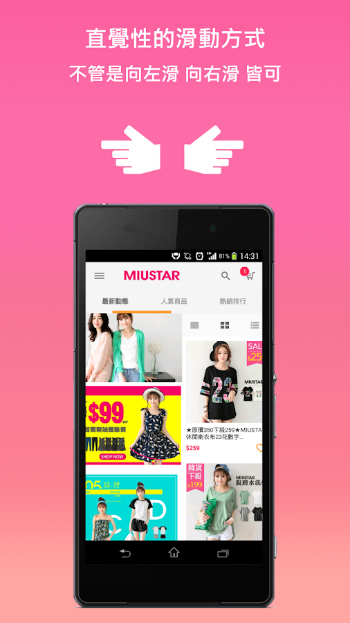 MIUSTAR- screenshot
